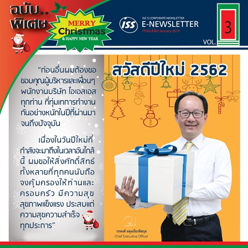 Cover E-Newsletter Special